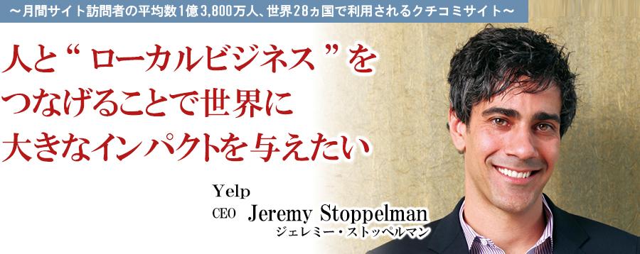 Yelp(イェルプ)