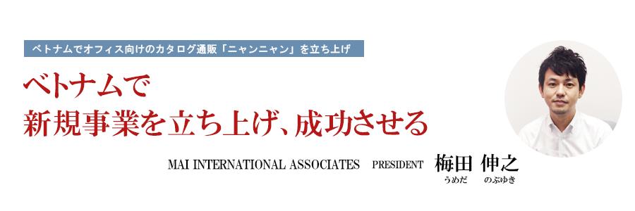 MAI INTERNATIONAL ASSOCIATES