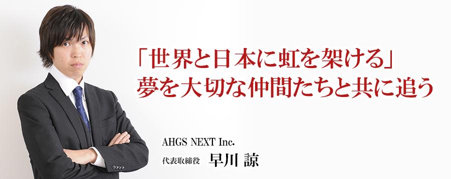 「世界と日本に虹を架ける」夢を大切な仲間たちと共に追う
