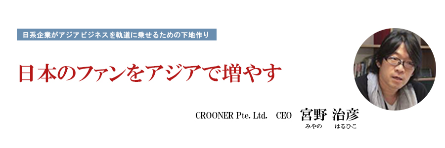CROONER Pte. Ltd.