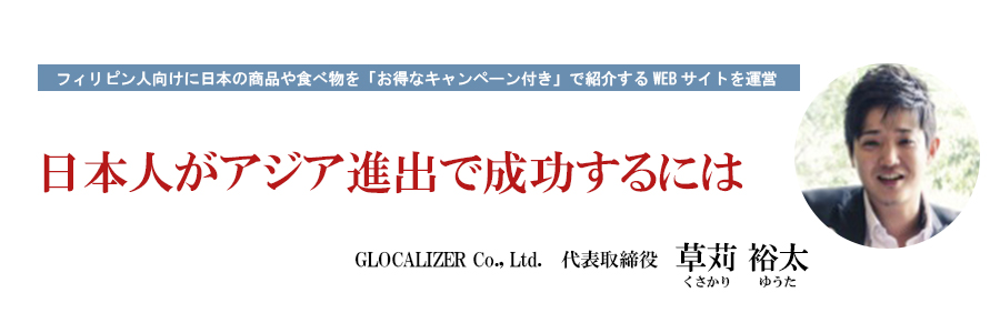 GLOCALIZER Co., Ltd.