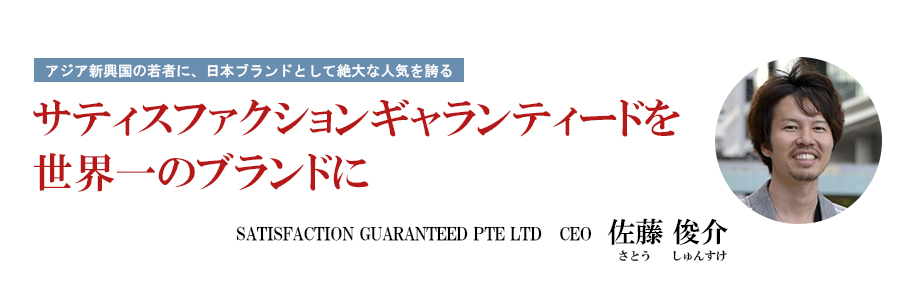 SATISFACTION GUARANTEED PTE LTD