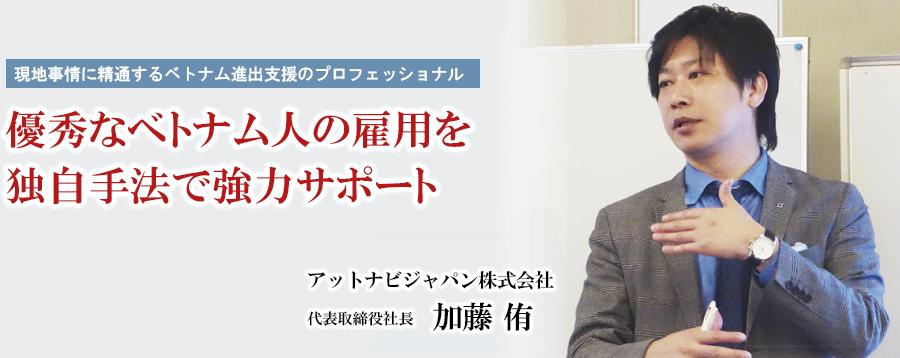 アットナビジャパン株式会社