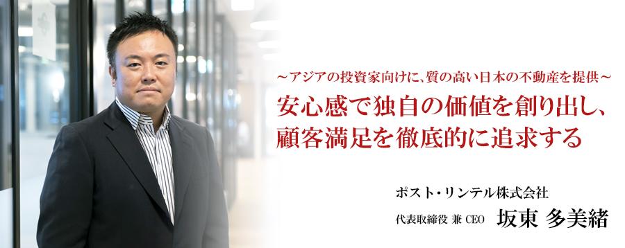 ポスト・リンテル株式会社